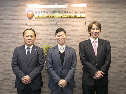 弁護士法人法律事務所ロイヤーズ・ハイ 堺オフィス